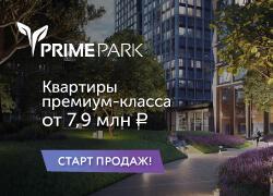 Квартиры премиум-класса от 7,9 млн рублей! Старт продаж! Уникальный жилой квартал